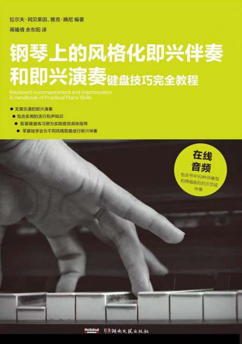 钢琴上的风格化即兴伴奏和即兴伴奏